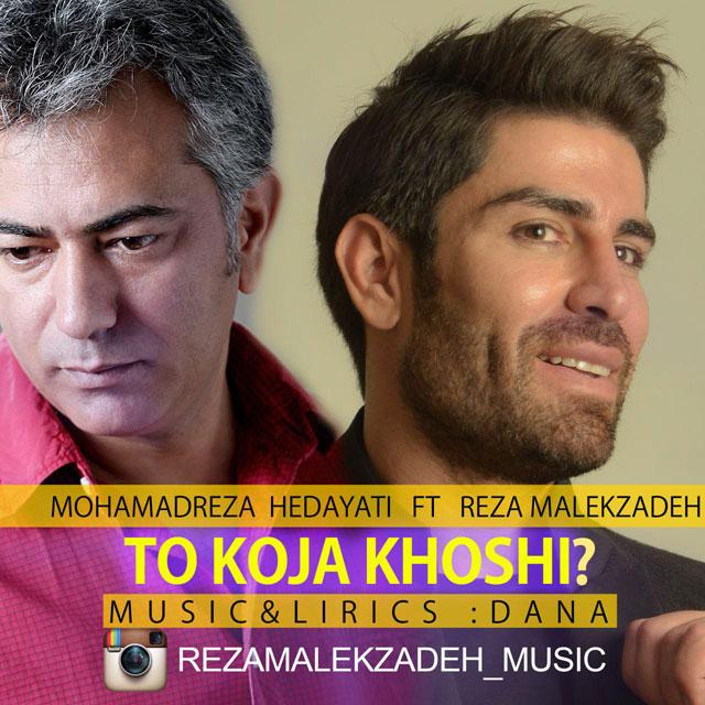 دانلود آهنگ جدید محمد رضا هدایتی و رضا ملک زاده به نام تو کجا خوشی