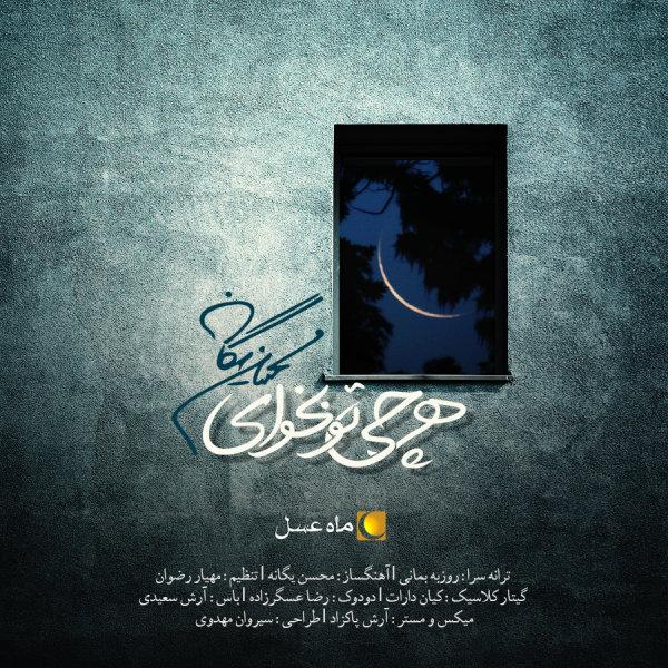 دانلود آهنگ جدید محسن یگانه به نام هر چی تو بخوای تیتراژ ماه عسل