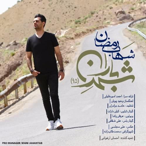 دانلود آهنگ جدید شهاب رمضان به نام شهر باران | تیتراژ برنامه شهر باران