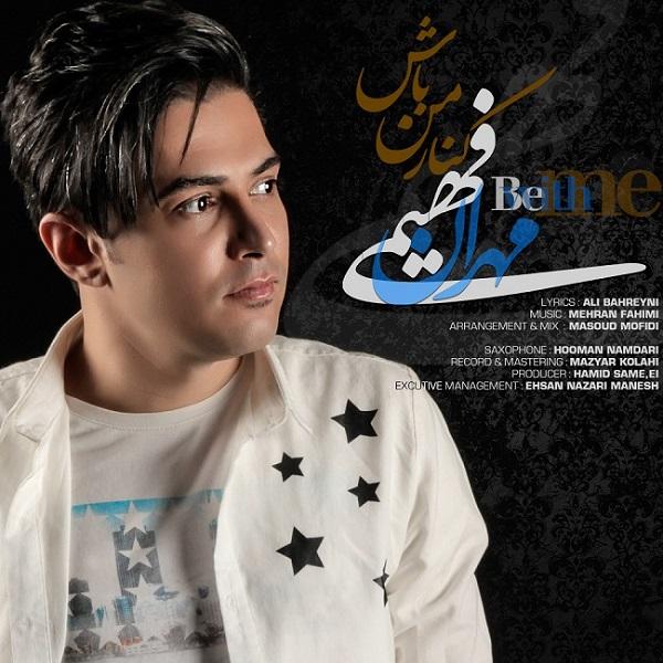 دانلود موزیک جدید مهران فهیمی به نام کنار من باش