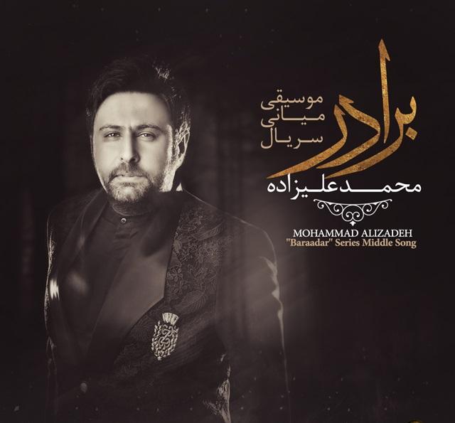 دانلود موزیک جدید محمد علیزاده به نام برادر