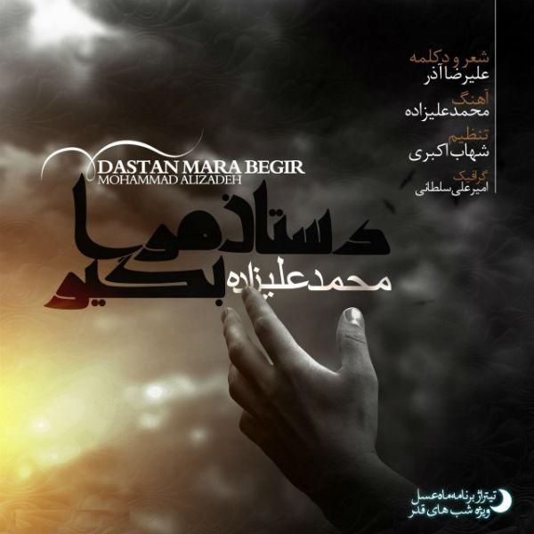 دانلود موزیک جدید محمد علیزاده به نام دستان مرا بگیر