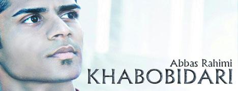 دانلود آهنگ جدید عباس رحیمی به نام خواب و بیداری