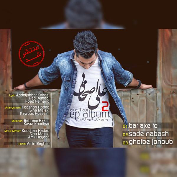 دانلود آلبوم جدید علی اصحابی به نام EP 2