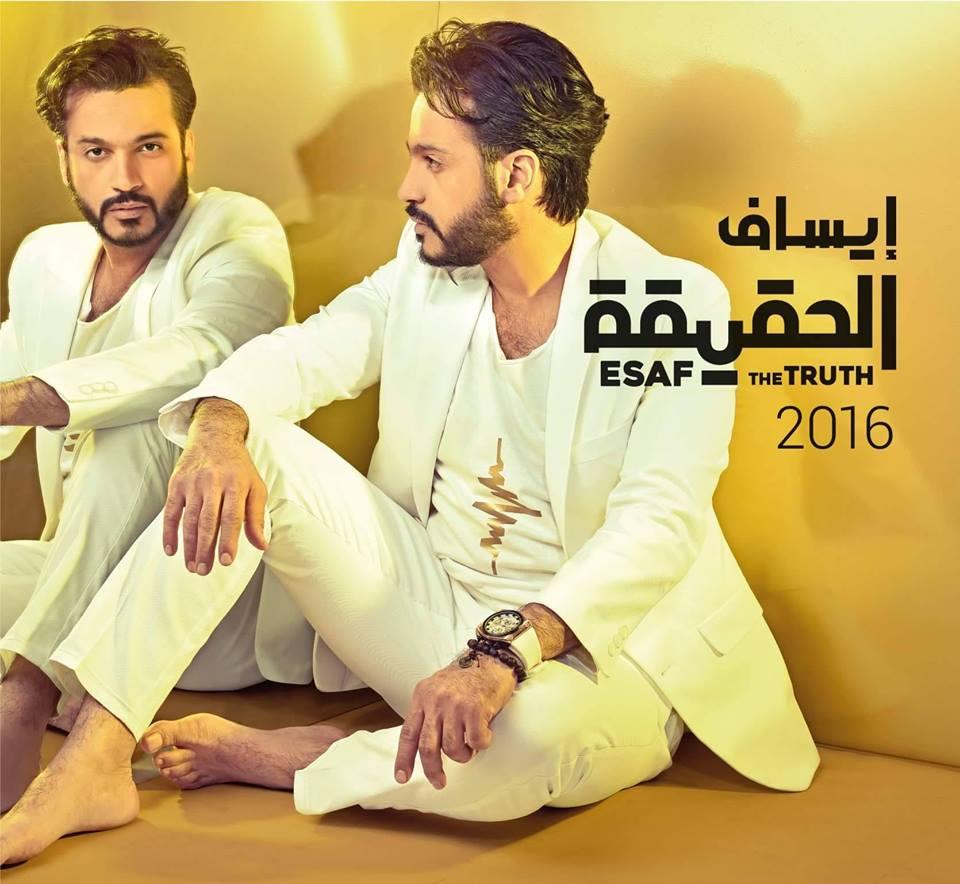 دانلود آلبوم عربی جدید ایساف به نام الحقیقه