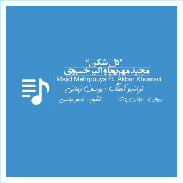دانلود موزیک جدید مجید مهرپویا و اکبر خسروی به نام دل شکن