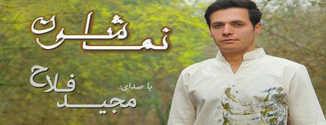 http://dl.tak3da.com/download/1395/05/Majid-Falah---Vizhe.jpg