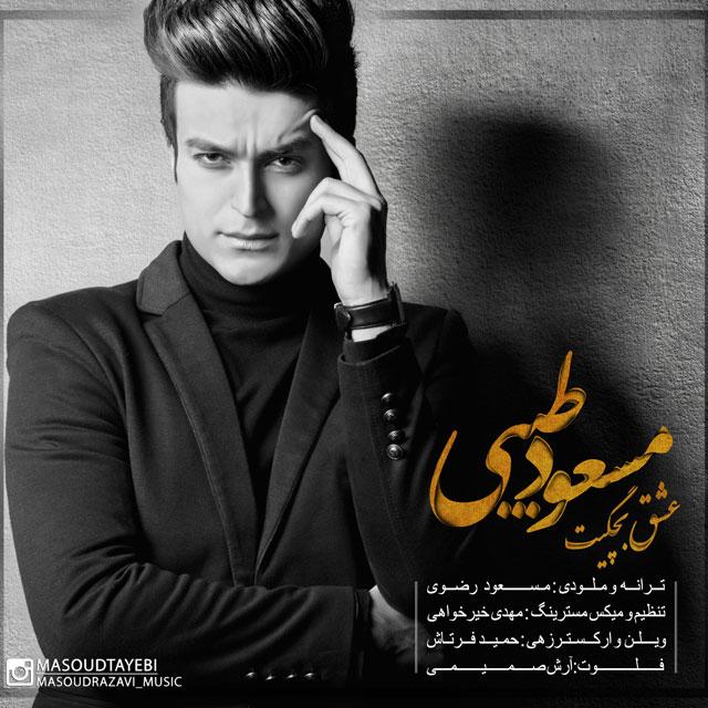 دانلود موزیک جدید مسعود طیبی به نام عشق بچگیت