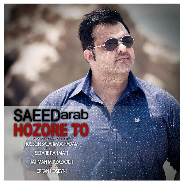 دانلود موزیک جدید سعید عرب به نام حضور تو