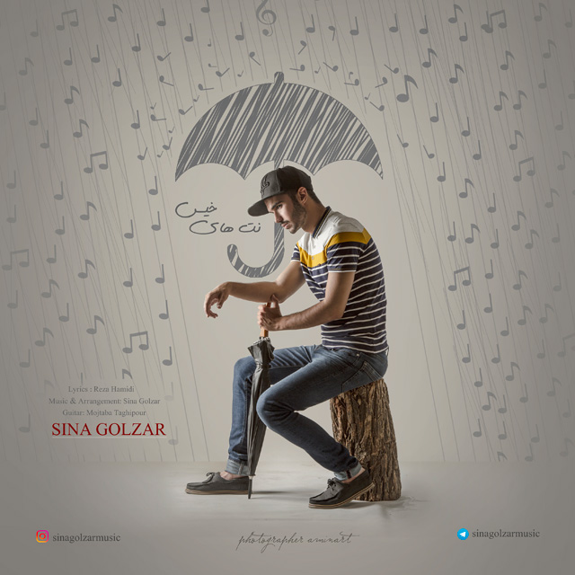دانلود موزیک جدید سینا گلزار به نام نتهای خیس
