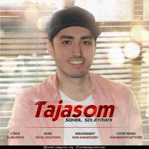 دانلود موزیک جدید سهیل سلیمانی به نام تجسم