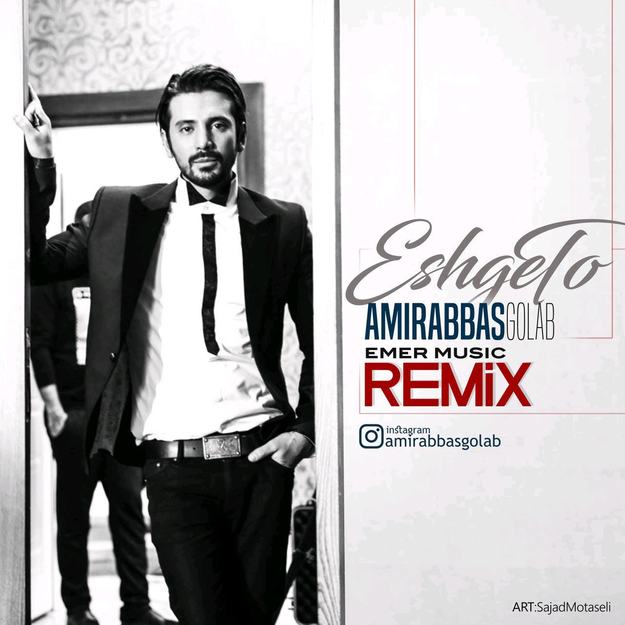 دانلود آهنگ جدید امیر عباس گلاب به نام عشق تو (رمیکس)