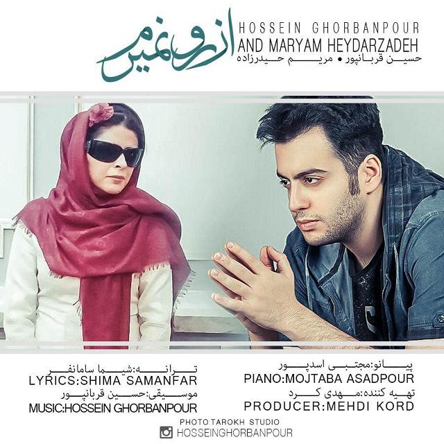 دانلود آهنگ جدید حسین قربانپور و مریم حیدرزاده به نام از رو نمیرم