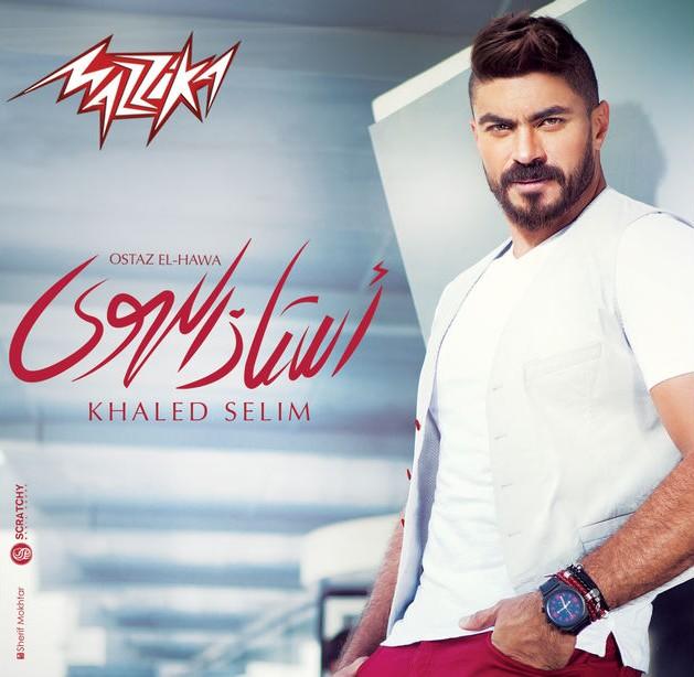 دانلود آلبوم جدید عربی خالد سلیم به نام استاذ الهوى