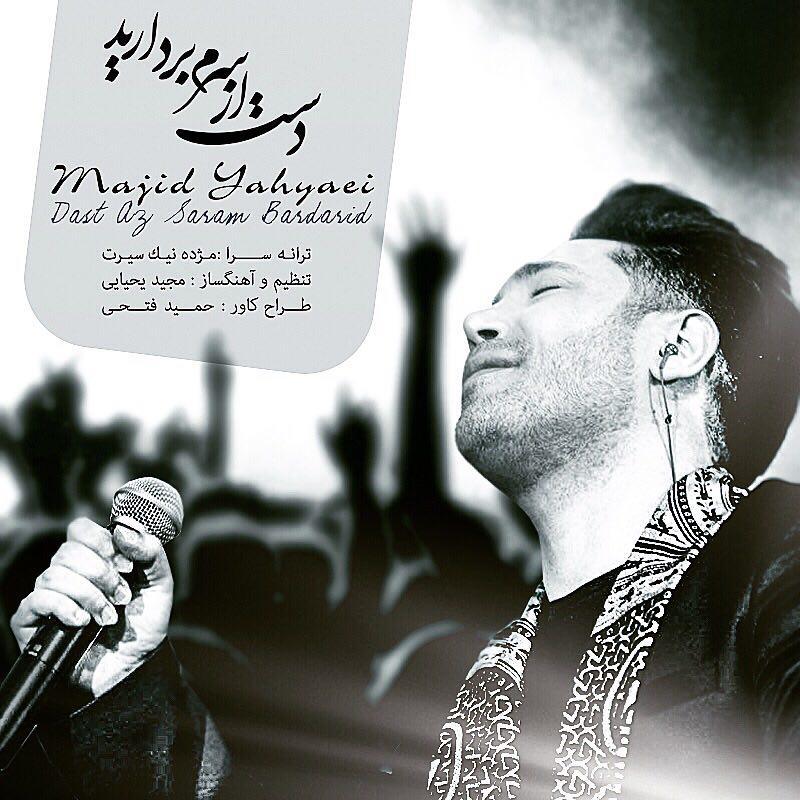 دانلود موزیک جدید مجید یحیایی به نام دست از سرم بردارید