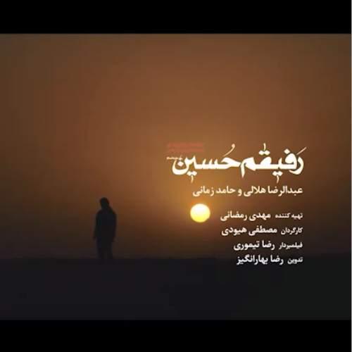 دانلود آهنگ جدید حامد زمانی و عبدالرضا هلالی بنام رفیقم حسین (ع)
