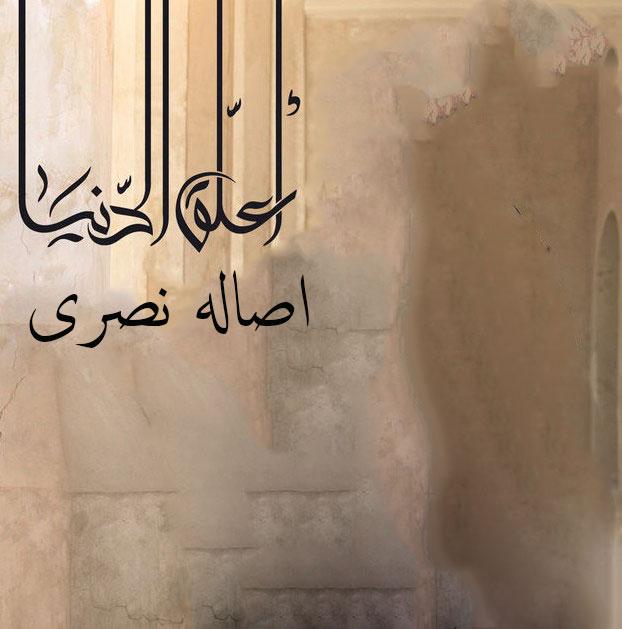 دانلود آلبوم جدید اصاله نصری به نام اعلق الدنیا