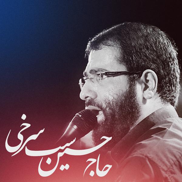 دانلود نوحه های حاج حسین سیب سرخی شب عاشورا ۹۵