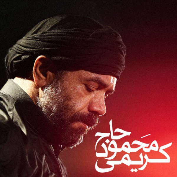 دانلود نوحه های حاج محمود کریمی شب هفتم محرم ۹۵