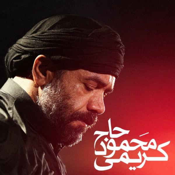 دانلود نوحه های حاج محمود کریمی شب تاسوعا ۹۵