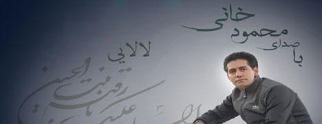http://dl.tak3da.com/download/1395/07/Mahmoud-Khani---Lalaiy-Vizhe.jpg