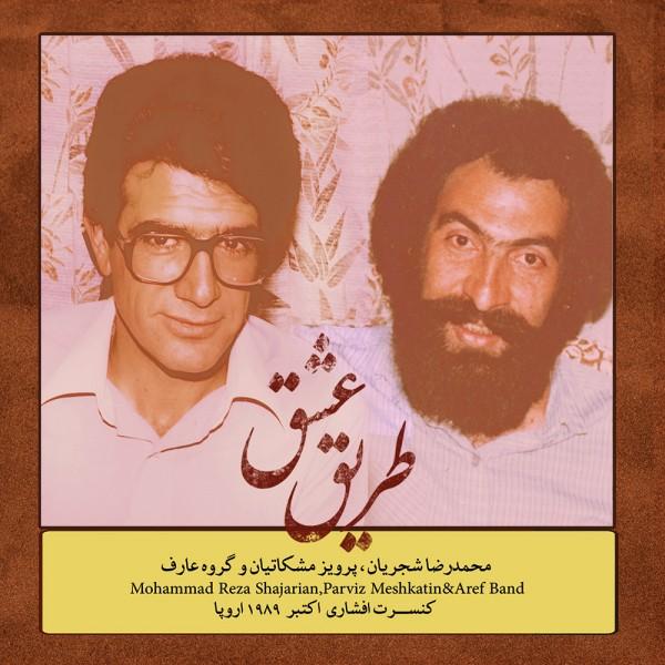 دانلود آلبوم جدید محمد رضا شجریان به نام طریق عشق ...