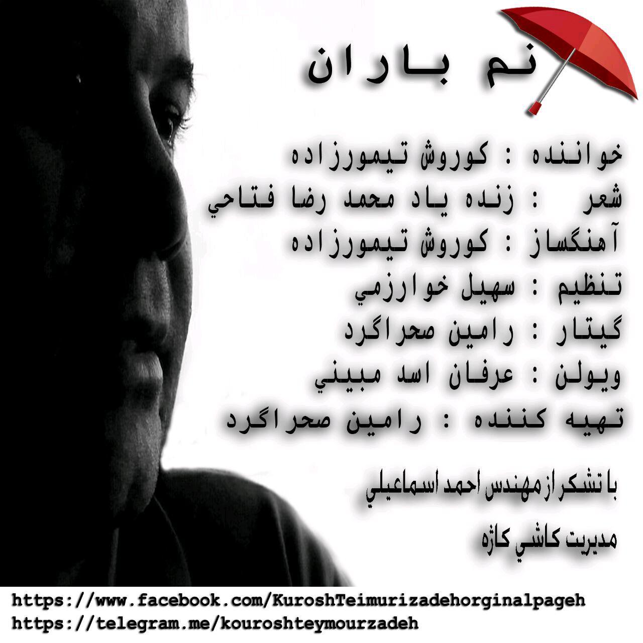 دانلود آهنگ کوروش تیمورزاده به نام نم باران