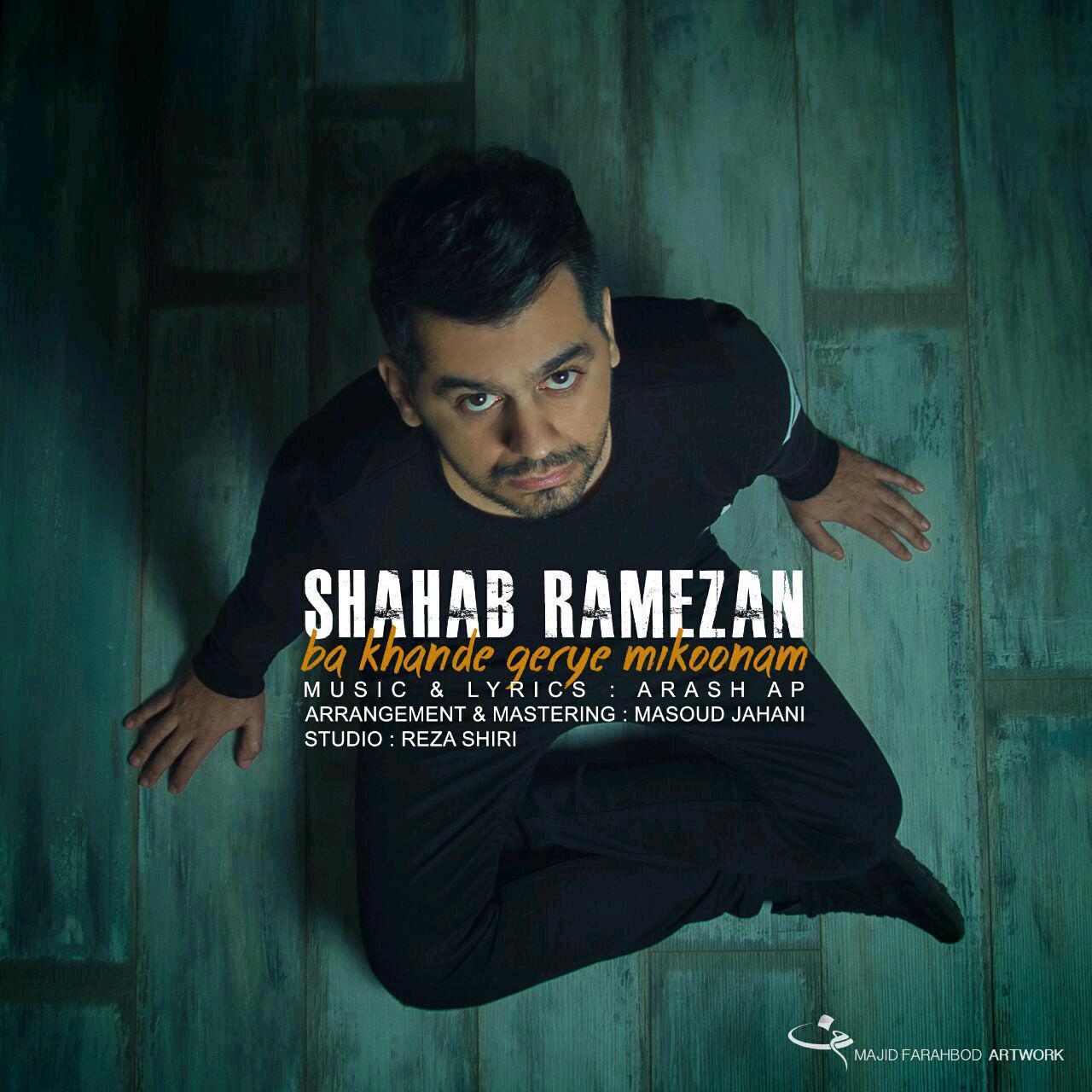 دانلود آهنگ شهاب رمضان به نام با خنده گريه ميكنم