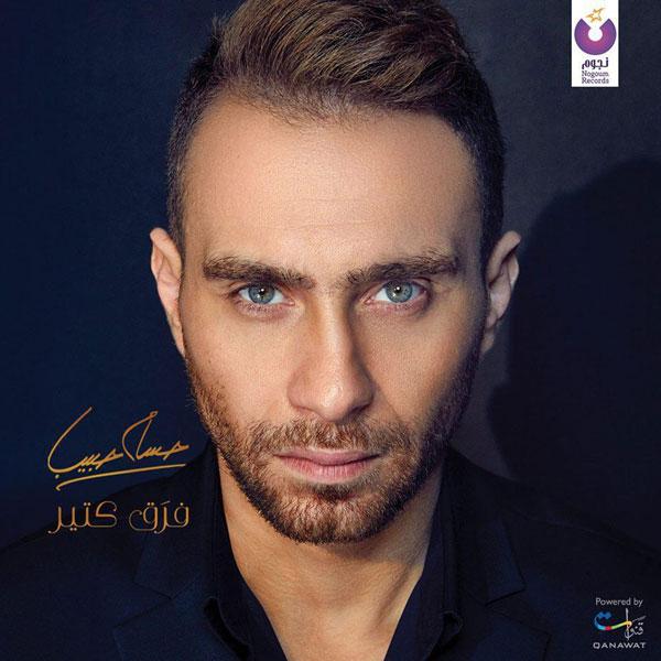 دانلود آلبوم عربی حسام حبيب به نام فرق كتير