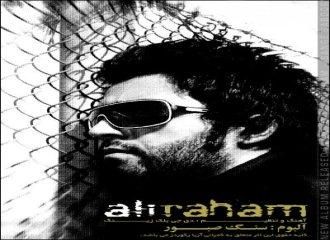 علی رهام آلبوم سنگ صبور