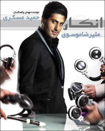 علیرضا موسوی آلبوم انکار