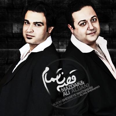 مزدک و علی علیجانی آلبوم قصه نا تمام