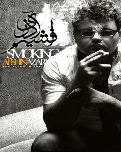 آلبوم نسبتاً قدیمی ( سال 90 )  از افشین آذری به اسم سیگار