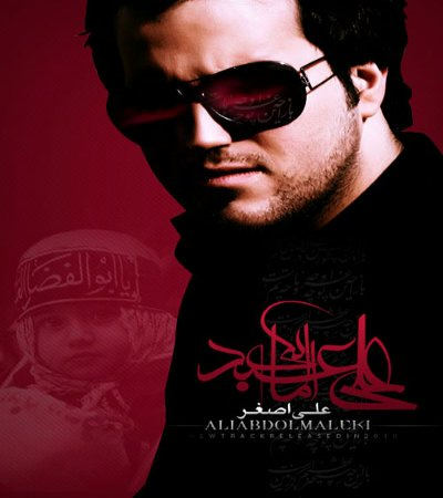 علی عبدالمالکی به اسم علی اصغر