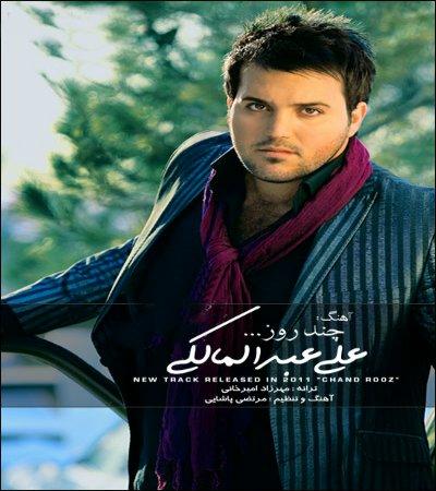 علی عبدالمالکی آهنگ چند روز