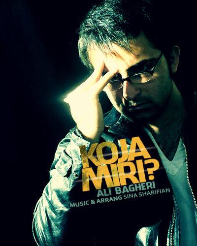 علی باقری آهنگ کجا میری