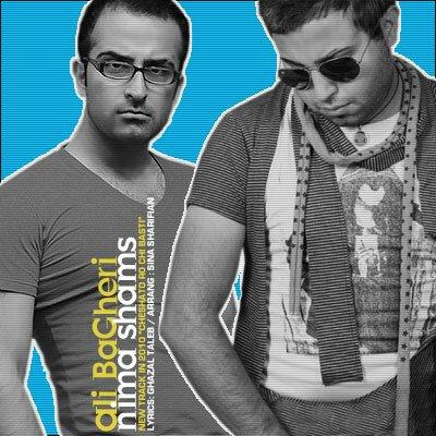 نیما شمس و علی باقری آهنگ چشاتو رو چی بستی