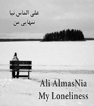 علی الماس نیا آهنگ تنهایی من