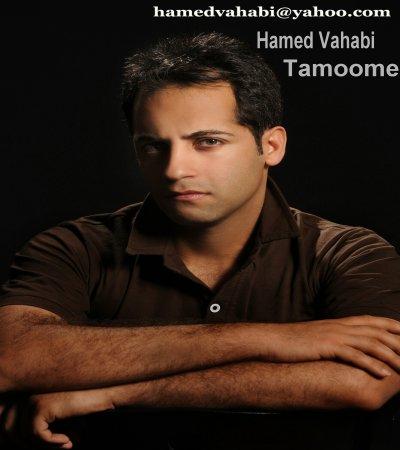 حامد وهابی آهنگ تمومه