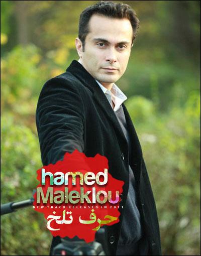 حامد ملک لو آهنگ حرف تلخ