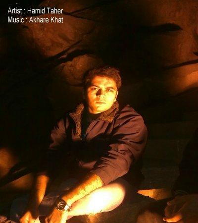 حمید طاهری آهنگ آخر خط