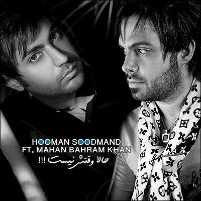 ماهان بهرام خان و هومن سودمند آهنگ حالا وقتش نیست