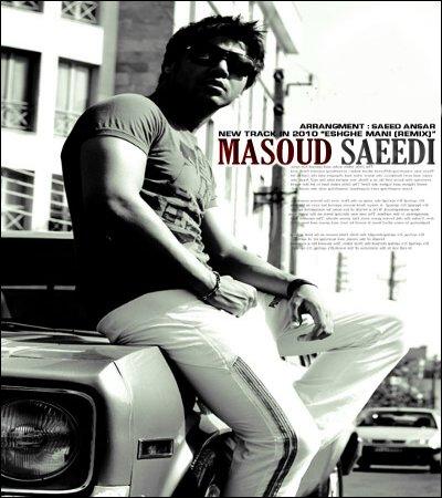 مسعود سعیدی آهنگ عشق من