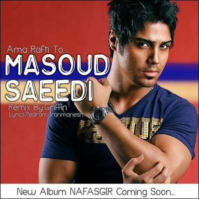 مسعود سعیدی آهنگ اما رفتی تو - رمیکس