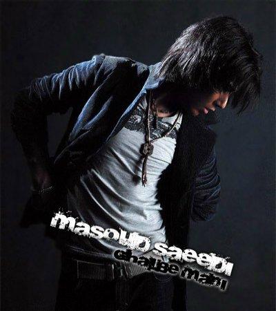مسعود سعیدی آهنگ قلب منی