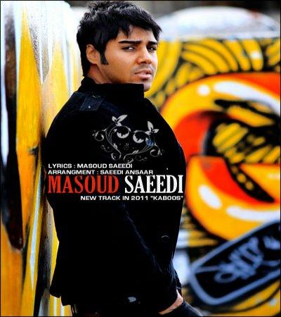 مسعود سعیدی آهنگ کابوس