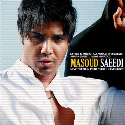 مسعود سعیدی آهنگ دست کم نگیر