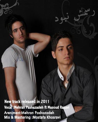 مهران پاشازده و مسعود رضوی آهنگ رسمش نبود