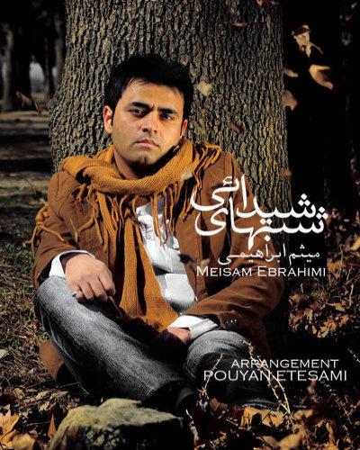 میثم ابراهیمی آهنگ شبهای شیدایی