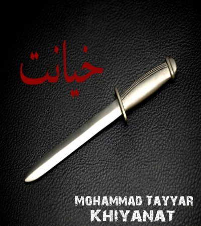 محمد طیار آهنگ خیانت